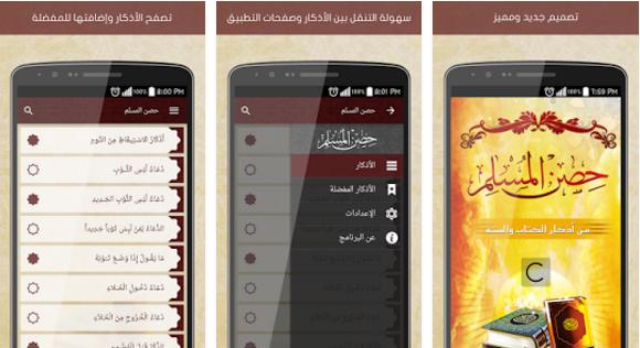 تطبيق حصن المسلم Hisn Almuslim