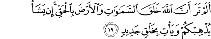 Surat Ibrahim Ayat 19