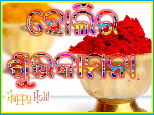 happy holi odia oriya wish
