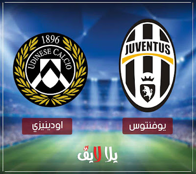 مشاهدة مباراة يوفنتوس واودينيزي بث مباشر اليوم في الدوري الايطالي