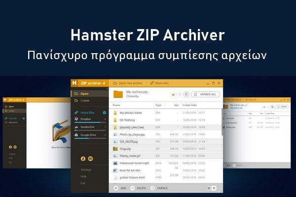 Hamster Zip Archiver - Πανίσχυρο πρόγραμμα συμπίεσης αρχείων