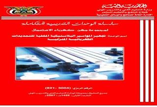 كتاب تجهيز المواسير البلاستيكية المخفية للتمديدات الكهربائية المنزلية pdf