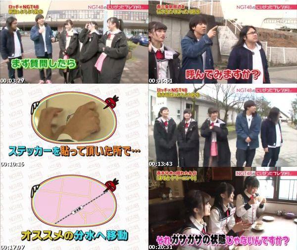 [TV-Variety] NGT48 no Niigatta Friend – 2017.04.03 – #12