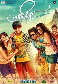 Janiva (2015) Marathi Full Movie 300mb 480p