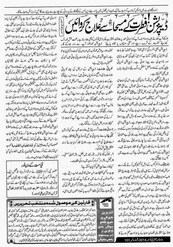Page 8 Ubqari November 2014