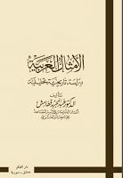 ملخّص كتاب الأمثال العربيّة - الدكتور عبدالمجيد قطامش