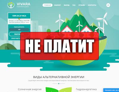 Скриншоты выплат с хайпа vivara.cc