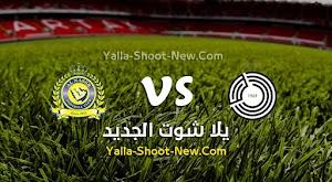 نتيجة مباراة السد والنصر اليوم بتاريخ 21-09-2020 في دوري أبطال آسيا