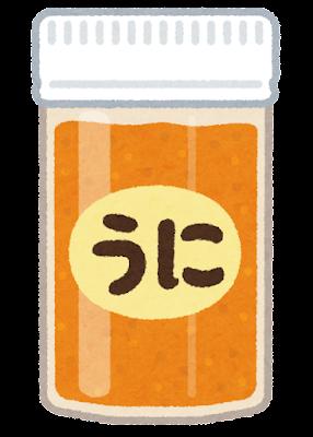 瓶詰めのウニのイラスト(練りウニ)