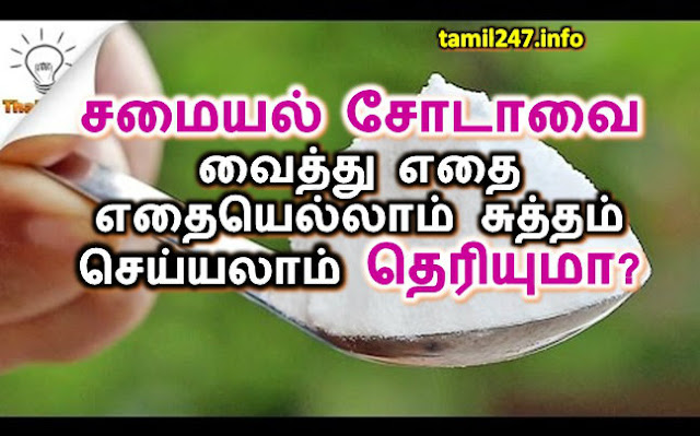சமையல் சோடாவை வைத்து எதை சுத்தம்  செய்யலாம் தெரியுமா?, Lifehacks in Tamil benefits of baking soda, samayal soda lifehacks, baking soda lifehacks in tamil, sutham seiyya samayal soda, house cleaning tips in tamil