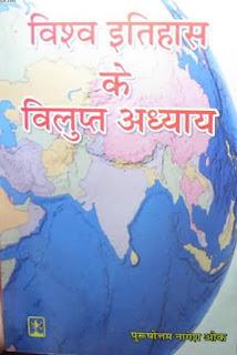Visva-Itihas-Ke-Vilupta-Adhyaya