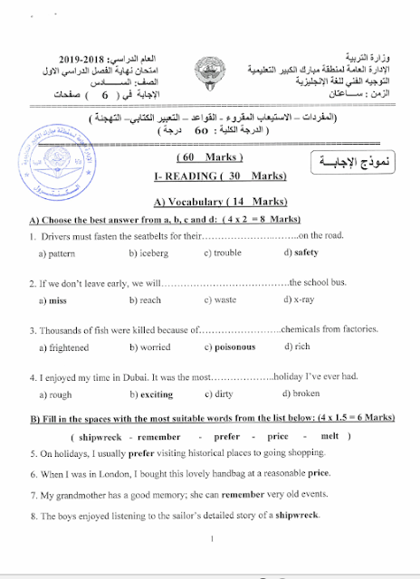 امتحان في اللغة الانجليزية للصف السادس