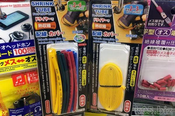 熱 収縮 チューブ ダイソー 100均の熱収縮チューブの便利な使い方と活用法【ダイソー・セリア】