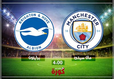 مباراة مانشستر سيتي VS برايتون