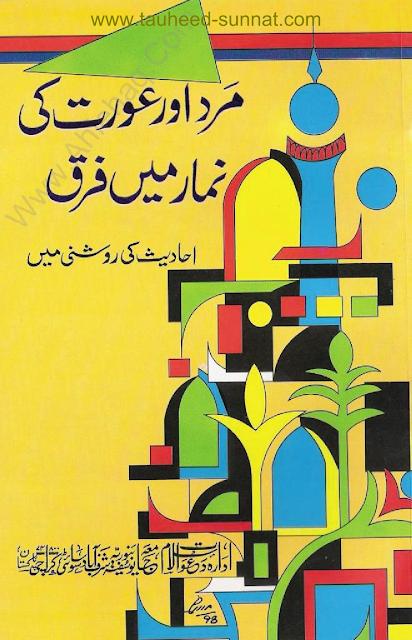 Mard Aur Aurat Nemaz Me Farq | Download Free Urdu Books