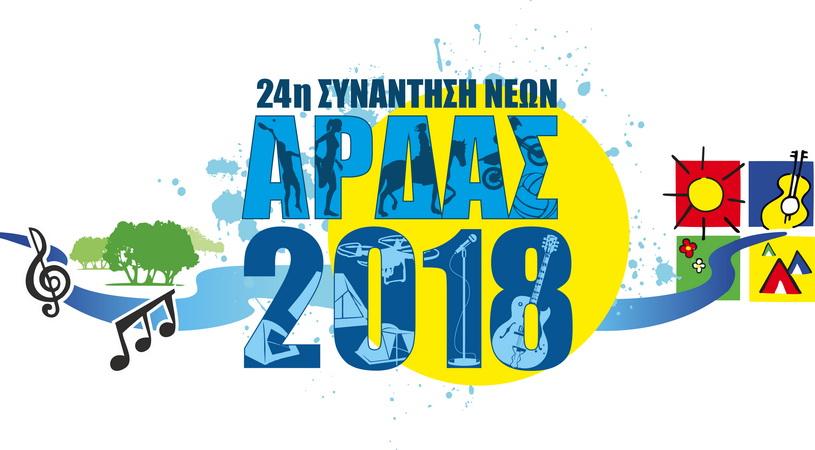 Αναβάλλεται η έναρξη της 24ης Συνάντησης Νέων Άρδας 2018