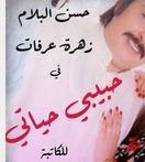 مسلسل حبيبي حياتي رمضان 2018 - التفاصيل وقنوات العرض والمزيد