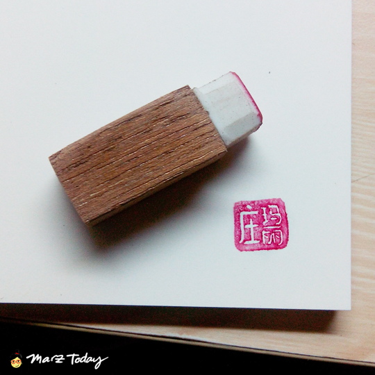 Marz Today: Hanko Stamp & Seal