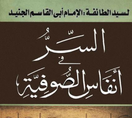 السـر فـي أنـفــاس الصـوفــية - 8