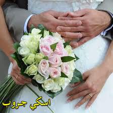 حوار بين زوجين ليلة الزفاف