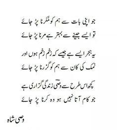 Jo Apni baat say hum ko mukarna parh jaye | Wasi Shah - Sad Urdu Poetry Ghazal, Sad Poetry, Wasi Shah,