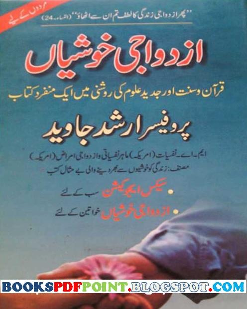 Azdawaji Khushiyan Book In Urdu