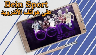 حصري :  تطبيق يجمع بين البساطة و القوة في الأداء  لمشاهدة كل القنوات العالمية مجانا وبما فيها قنوات Bein Sports HD لأصحاب النت الضعيف