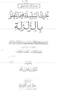 تحريك السلسلة فيما يتعلق بالزلزلة - إسماعيل بن محمد العجلوني الشافعي