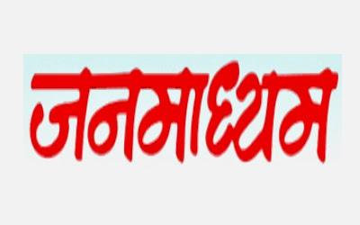 https://www.gpoperators.com/2015/01/janmadhyam.html