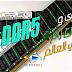 تعرف على أقوى و اسرع رام في العالم بضعف سرعة DDR4 انها العملاق القادم رام DDR5 !!!