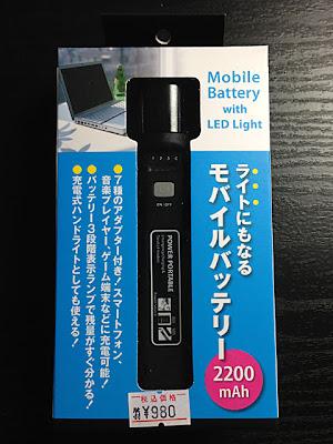ライトにもなるモバイルバッテリー表