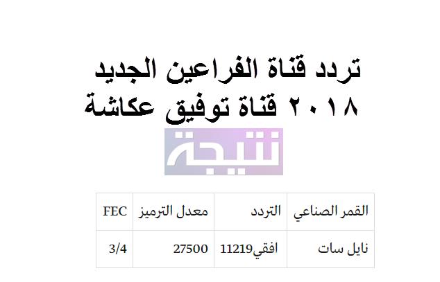 تردد قناة الفراعين الجديد 2018 قناة توفيق عكاشة