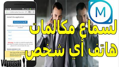 تطبيق تجسس : mobile-tracker : يقوم بالسماح لك بالتجسس على الهواتف والتوصل بكل ما يقوم به الشخص الذي تتجسس عليه . من رسائل عادية SMS/MMS والوتساب وتطبيقات التواصل الإجتماعي الأخرى مثل فيسبوك . ثم المكالمات والسماع إليها . ومجموعة من الأشياء الخطيرة .  مثل الولوج لصور التي قام بتصويرها وتكون هذه الخدمات موجهة بشكل خاص للأباء الذين يريدون مراقبة أبناءهم ومعرفة مكان تواجدهم وكا ما يفعلونه بعيدا عنهم .. شرح البرنامج عبر الفيديو التالي فرجة ممتعة .