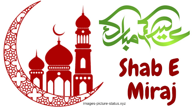 Shab E Meraj Wishes Images For Friends |  Happy Shab E Barat