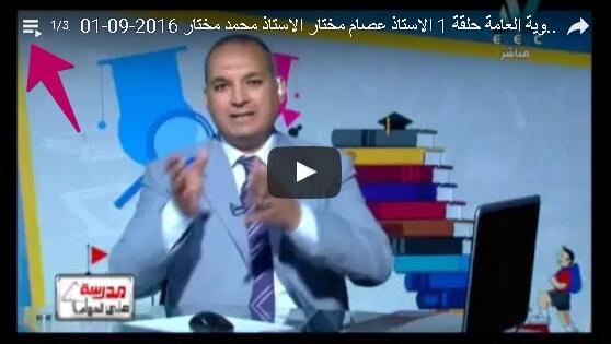 مدرسة علي الهواء شرح منهج اللغة الإنجليزية ثالث ثانوي 2017 - ثانوية خمس نجوم