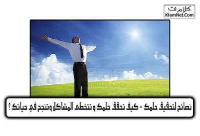 نصائح لتحقيق حلمك - كيف تحقق حلمك و تتخطى المشاكل وتنجح في حياتك ؟ - موقع كلام نت