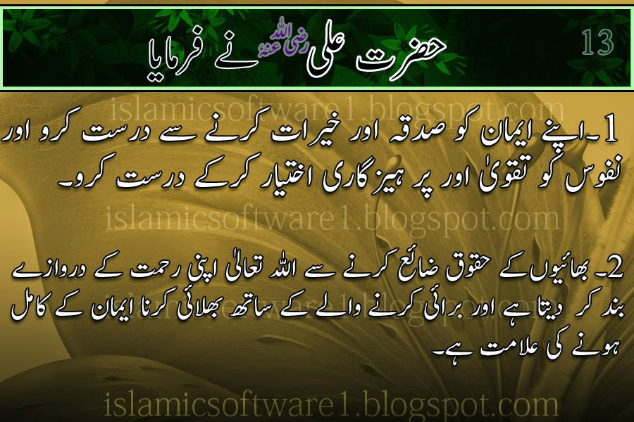 Golden words Hazrat Ali R.A urdu