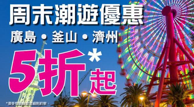 HKExpress 又「週末優惠」 香港飛廣島$390、釜山/濟州$290起,今晚12時(即4月9日零晨)開賣!