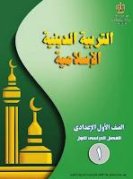 تحميل كتاب التربية الدينية الاسلامية للصف الاول الاعدادى الترم الاول