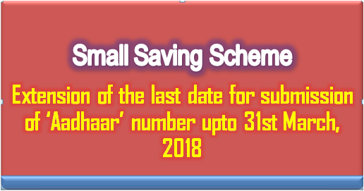 small-saving-scheme-extension-of-last-date-for-aadhar-paramnews