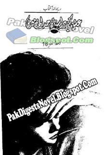 Ishq Ki Dastan Juda Hai Meri Episode 18 By Rehana Aftab Pdf Free Download