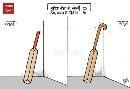 cricket cartoon, cartoons on politics, indian political cartoon