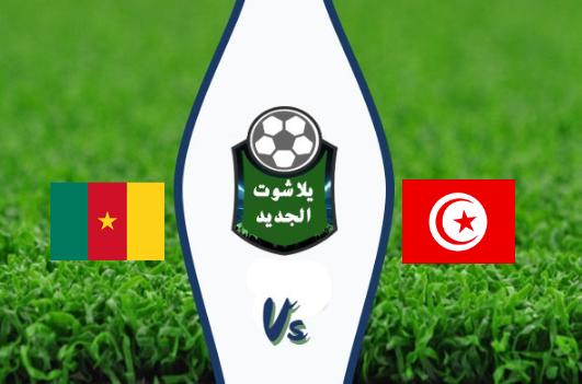 نتيجة مباراة تونس والكاميرون اليوم بتاريخ 12-10-2019 مباراة الودية