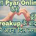 Pyar  तलाशने में मदद करेंगे यह ऐप्स: Breakup के बाद कैसे अपना मन बहलाये।