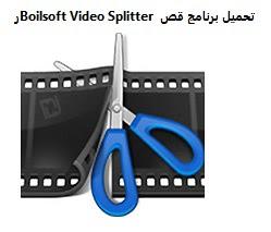 تنزيل برنامج تجزئة وتقطيع الفيديو Boilsoft Video Splitter
