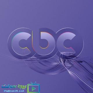 شاهد قناة سي بي سي cbc بث مباشر الان
