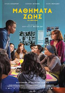 Προβολή ταινίας με θέμα την εκπαίδευση