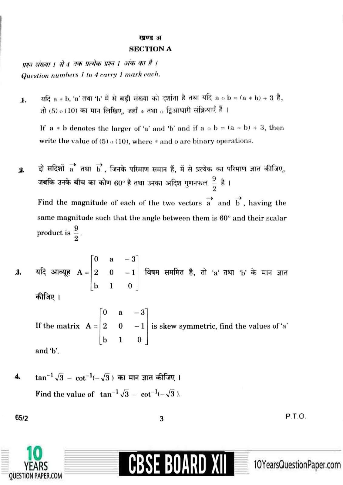 CBSE class 12 Maths 2018 question paper page-02