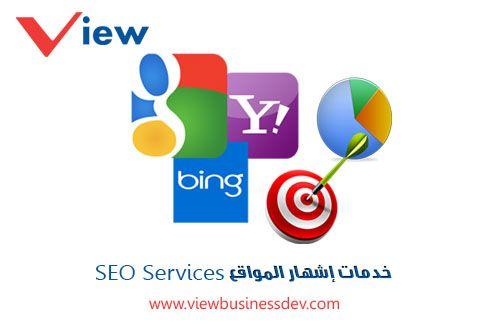 خدمات إشهار المواقع SEO الإحترافية