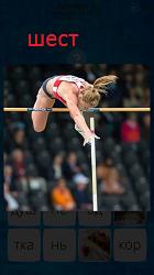 Девушка спортсменка прыгает с шестом через перекладину